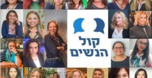 Israel, las mujeres reto de los partidos tradicionales: Con nosotros, y a la lucha contra el sexismo en la Knesset